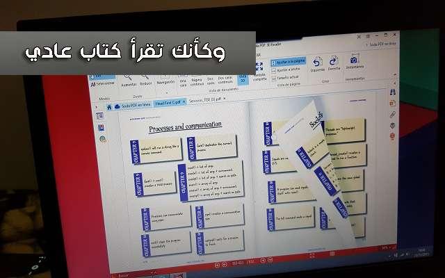 برنامج لقراءة الكتب الإلكترونية بتقنية 3Dعلى حاسوبك وكأنك تقرأ كتابعادي